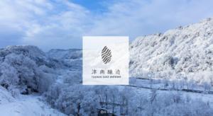 津南醸造ホームページ