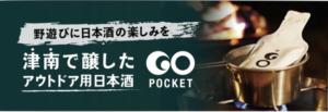 GO POCKET